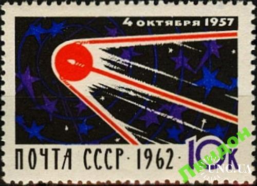 Марка СССР 1962 космос 5 лет первый спутник ** см