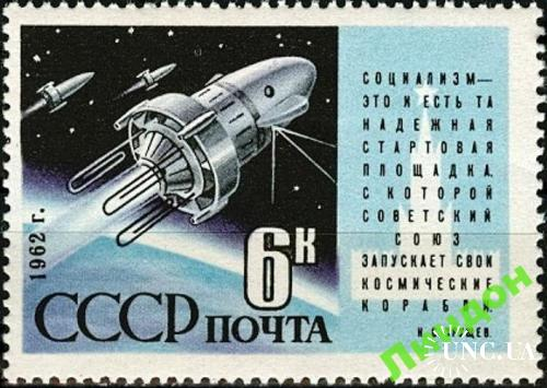 Марка СССР 1962 космос Хрущев ** есть кварт с