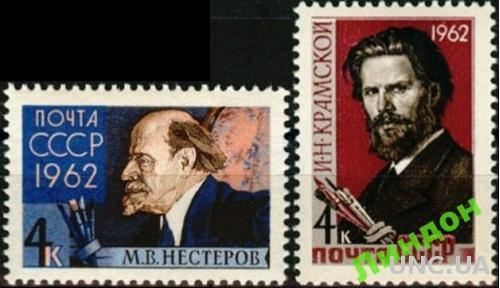 СССР 1962 люди живопись Крамской Некрасов * м