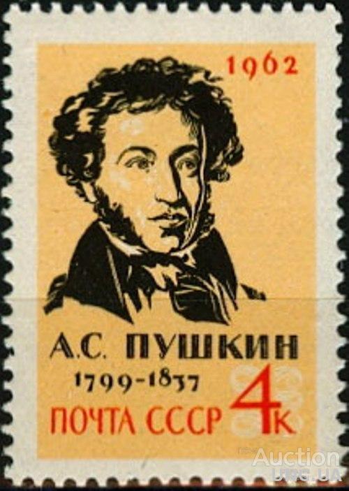 СССР 1962 Пушкин люди ** с