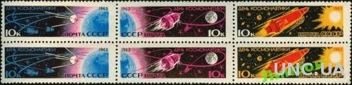 СССР 1963 космос День космонавтики ** сб