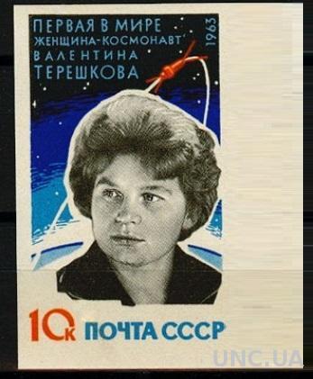 СССР 1963 Восток 5-6 Терешкова космос б-з поле** о