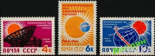 СССР 1964 1965 Год спокойного Солнца космос астрономия ** с