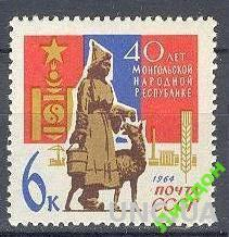 СССР 1964 Монголия МНР флаг фауна **