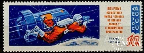 Марка СССР 1965 космос Восход-2 кино ** о