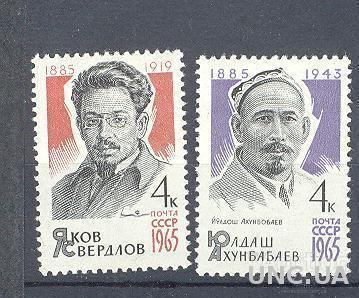 СССР 1965 Свердлов Ахунбабаев люди **