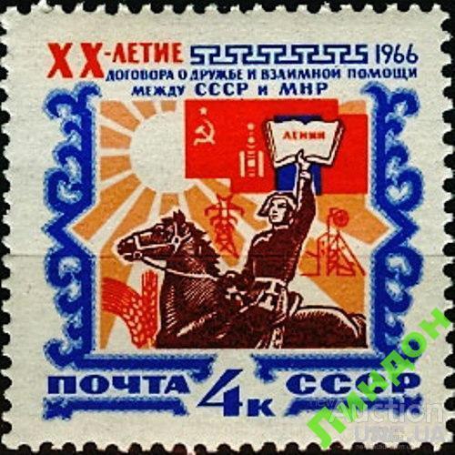 СССР 1966 Монголия МНР кони флаг Ленин ** о