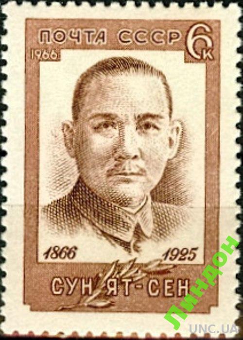 СССР 1966 Сун Ят-Сен люди Китай ** есть кварт