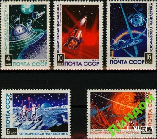 Марка СССР 1967 космос фантастика живопись ** есть кварт см