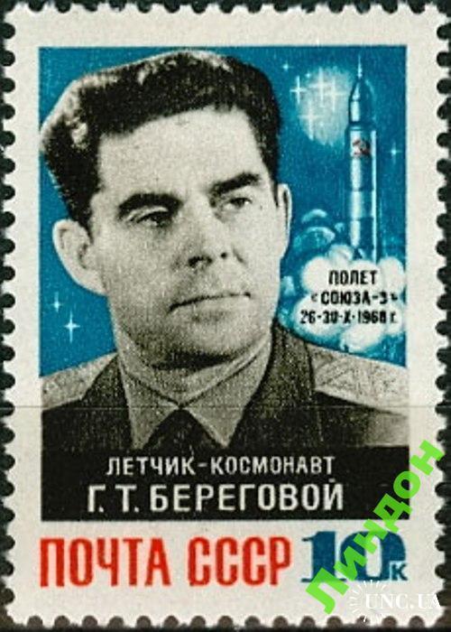 Марка СССР 1968 космос Береговой люди Украина ** есть кварт