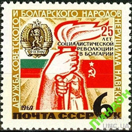 СССР 1969 25 лет революции Болгария герб флаг ** есть кварт см