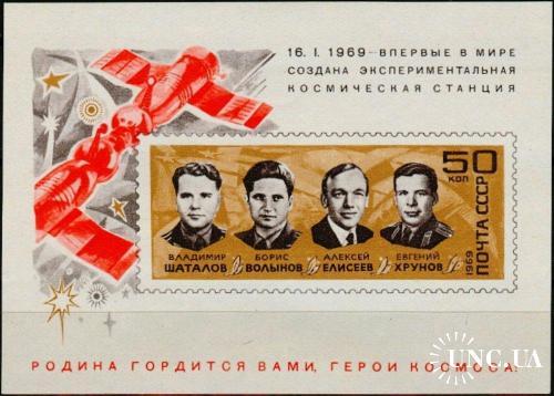 Марка СССР 1969 Экспериментальная станция космос * бр