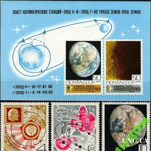 Марка СССР 1969 космос Зонд -6 -7 Луна блок + серия **