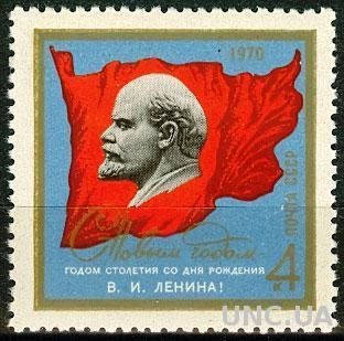 СССР 1969 С Новым 1970 годом! Ленин **