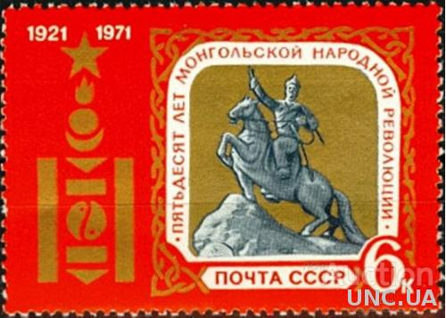 СССР 1971 50 лет МНР Монголия сухе Батор кони ** м