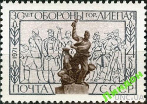 Марка  СССР 1971 Лиепая война армия флот ** м