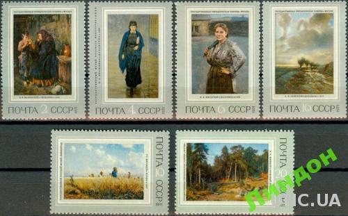 СССР 1971 русская живопись Шишкин ** есть кварт ом