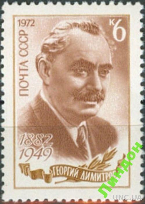 СССР 1972 Димитров Болгария люди ** есть кварт см