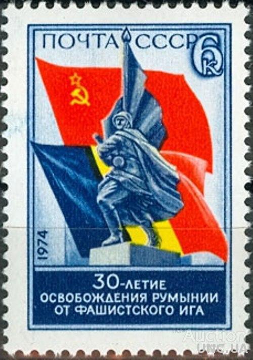 Марка  СССР 1974 30 лет освобождения Румынии война ** есть кварт см