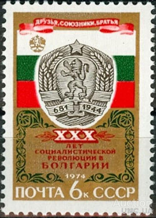 СССР 1974 30 лет Соц. республики Болгария герб флаг лев ** есть кварт см