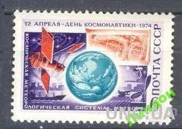 СССР 1974 космос День космонавтики система Метеор флот карта ** есть кварт