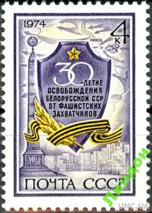 СССР 1974 Освобождение Беларуси война карта ** есть кварт с