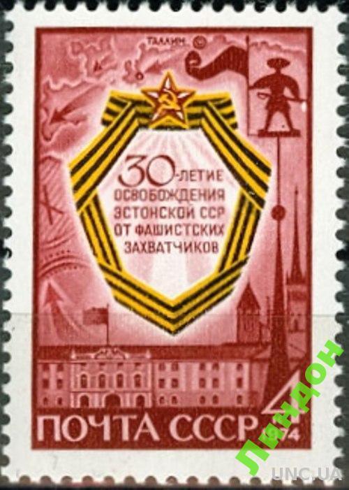 Марка СССР 1974 Освобождение Эстонии Таллинн война карта **б