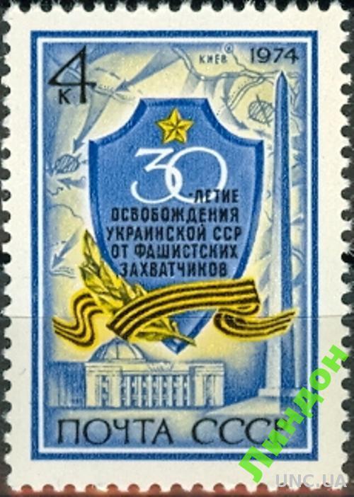 Марка СССР 1974 Освобождение Украина война карта Киев ** есть кварт