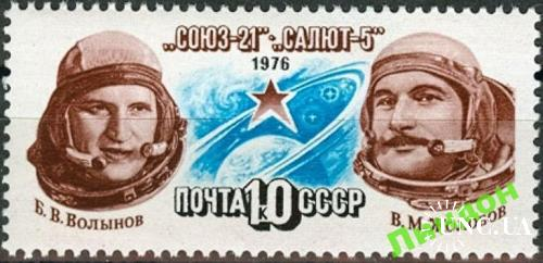 Марка СССР 1976 космос Союз-21 люди ** с