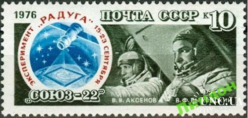 Марка СССР 1976 космос Союз-22 люди **