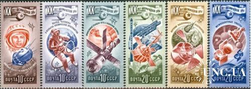 Марка 6 штук СССР 1977 20 лет космической эры космос ** есть кварты с