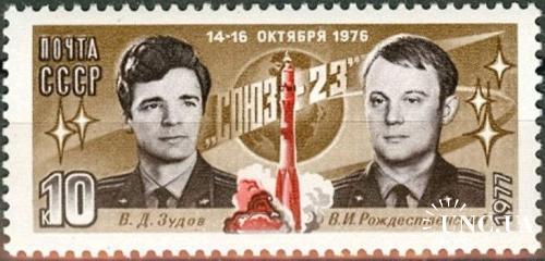 Марка СССР 1977 космос Союз - 23 люди ** есть кварт б