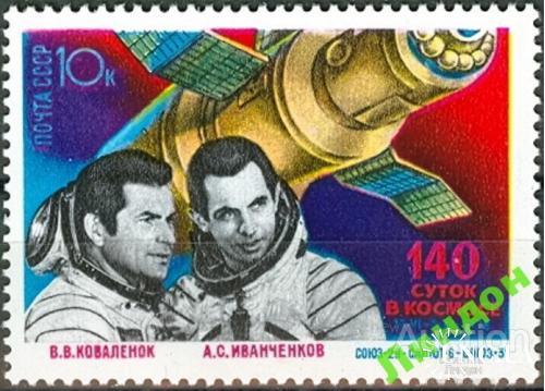Марка СССР 1978 Союз 29 Салют 6  космос ** есть кварт