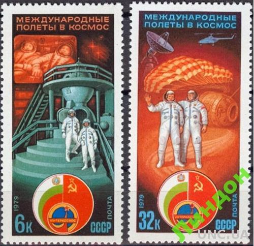 СССР 1979 космос СССР - БНР Болгария ** м