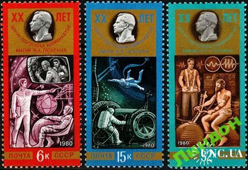 Марка 3 штуки СССР 1980 космос ЦПК Гагарин ** м