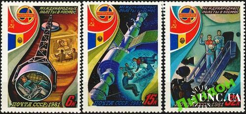 Марка 3 штуки СССР 1981 космос Интеркосмос Румыния ТВ ** есть кварты см