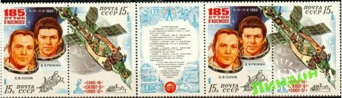 Марка СССР 1981 космос Союз 35 Салют 6 Союз 37 сцепка **