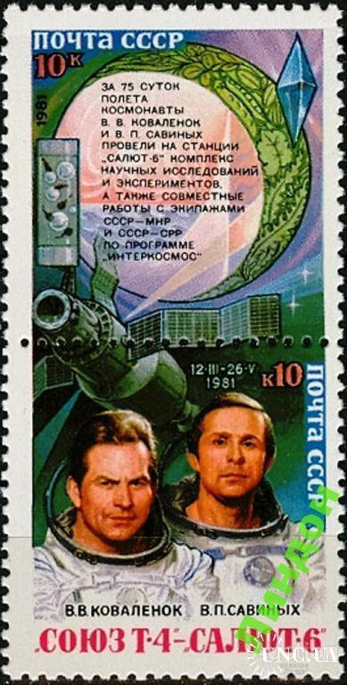 Марка СССР 1981 космос Союз-Т4 флора камни ** есть кварт