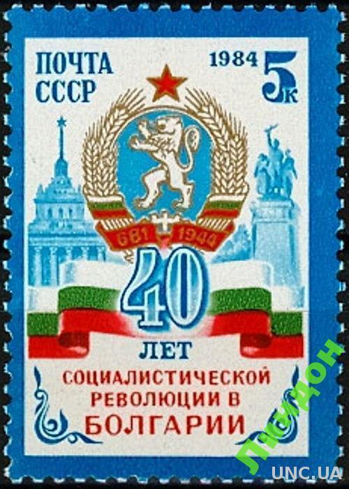 СССР 1984 революция Болгария герб лев **