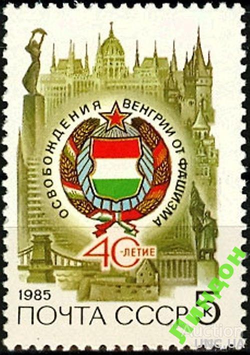 СССР 1985 освобождение Венгрии война герб мост замок **