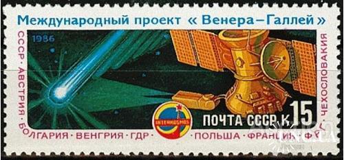 Марка СССР 1986 космос Галлей астрономия ** есть кварт с