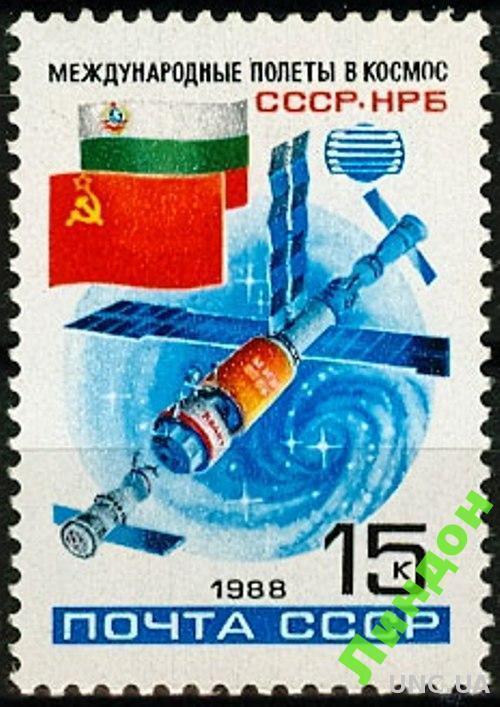 СССР 1988 космос СССР - Болгария ** есть кварт см