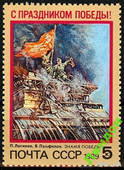 СССР 1989 День Победа живопись война люди ** м