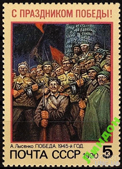 СССР 1990 День Победы живопись война **