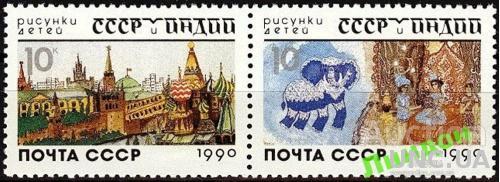 СССР 1990 СССР - Индия рисунки детей фауна ** м