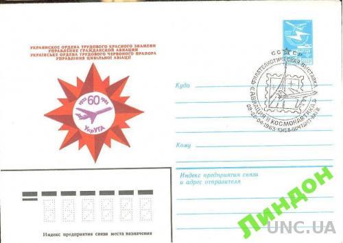 Конверты  СССР ХМК СГ 1983 УкрУГА авиация самолеты Украина 2 шт м