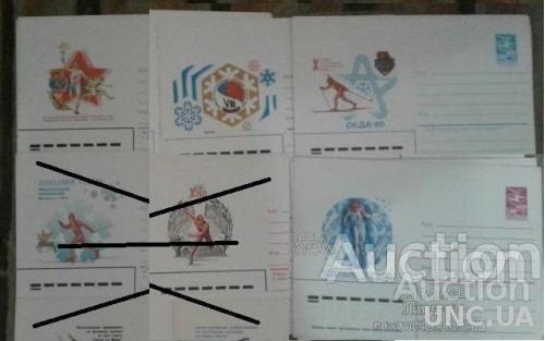 Конверты  СССР ХМК спорт лыжи коньки Ивано-Франковск Украина 4 шт