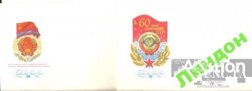 Бланки  СССР КПД 1982 образовние СССР герб 2 шт