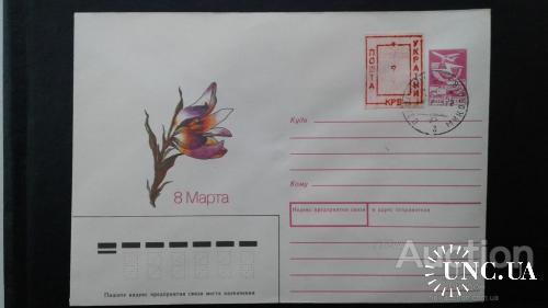 СССР Украина ХМК 1994 8 Марта цветы провизории 9 штемпель Николаев с