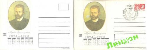 СССР Украина ПК СГ 1976 Марко Черемшина люди